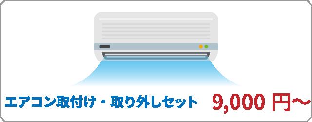 エアコン取付け・取り外しセット 9000円~