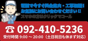電話で今すぐ料金案内・工事相談!お気軽にお問い合わせください。電話番号:092-410-5236 受付時間 9:00~20:00(土日祝日も休まず対応)